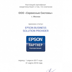 EPSON BUSINESS SOLUTION PROVIDER