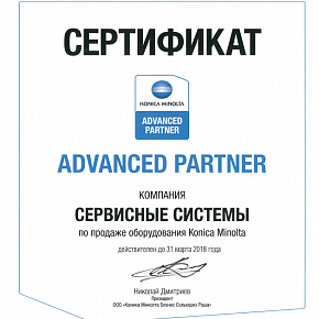 Konica Minolta Advanced Partner